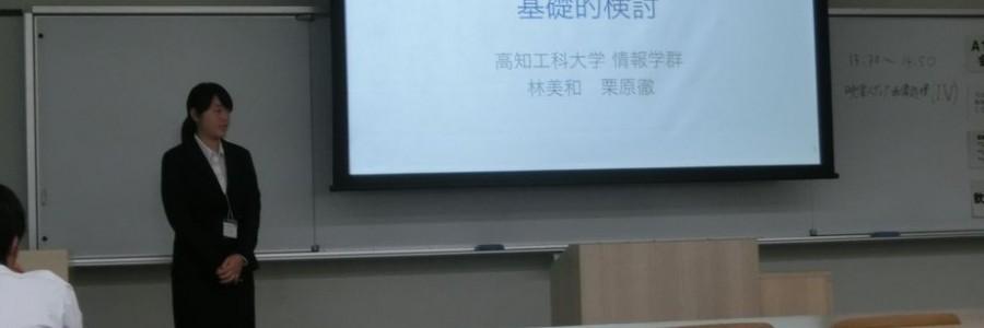 2015電気関係学会四国支部連合大会