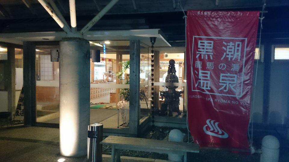 krlab温泉部:龍馬の湯