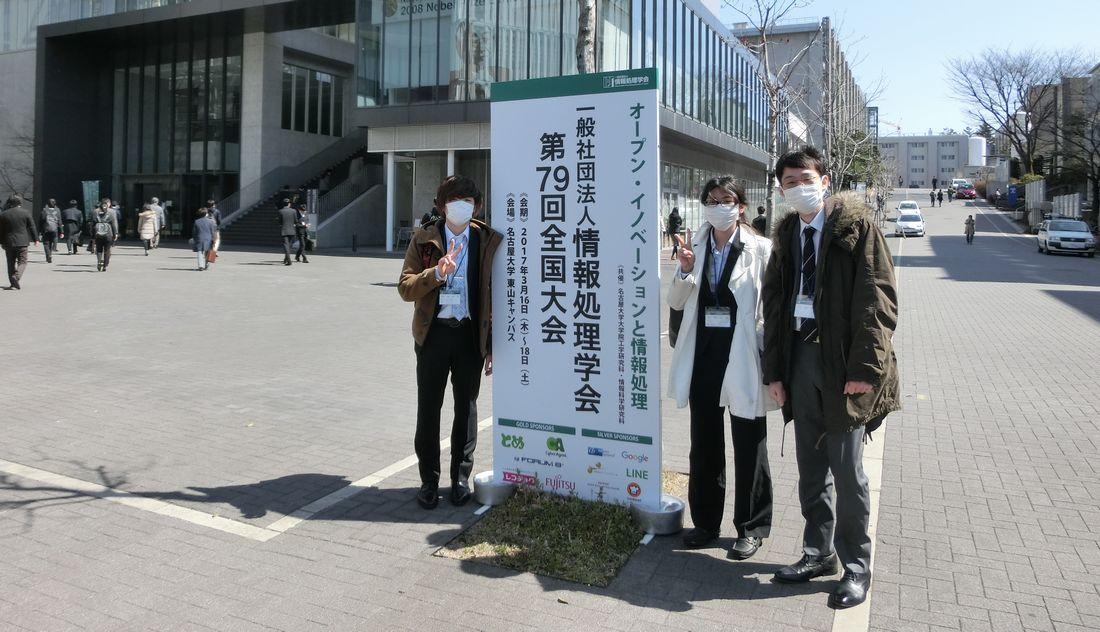第79回情報処理学会全国大会@名古屋大学で発表を行いました。