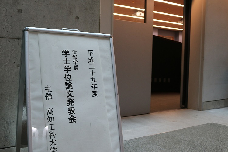 平成29年度卒業研究・プロジェクト研究発表会