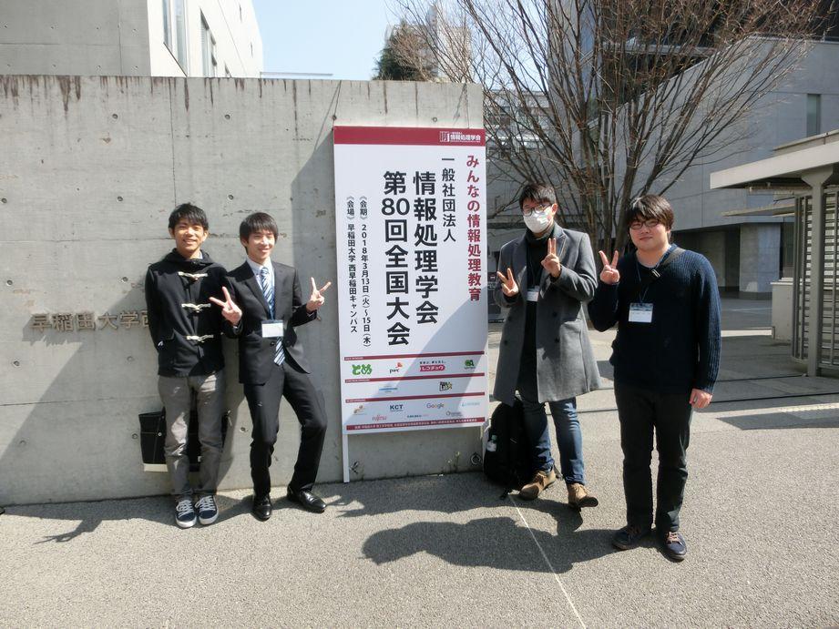 第80回情報処理学会全国大会@早稲田大学で発表を行いました。