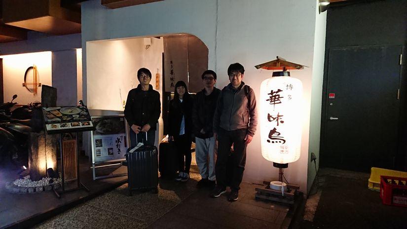 情報処理学会@福岡