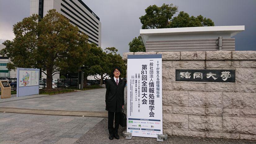 第81回情報処理学会全国大会@福岡大学で発表を行いました。
