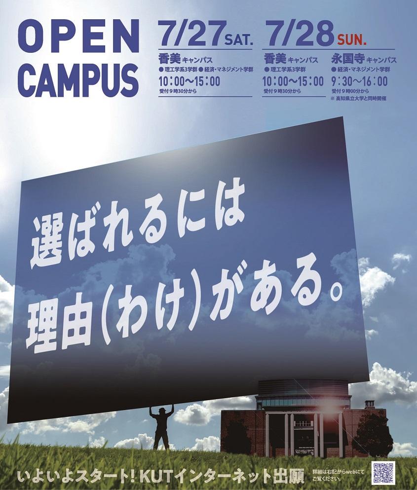 来るオープンキャンパス!