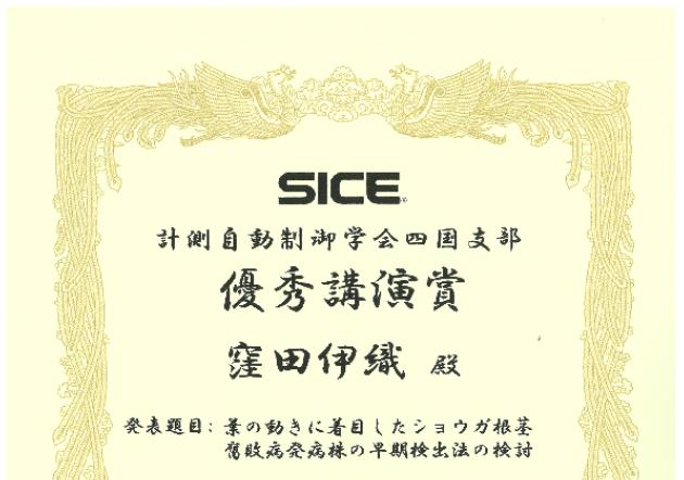 令和2年度SICE四国支部学術講演会の表彰状が届きました!!