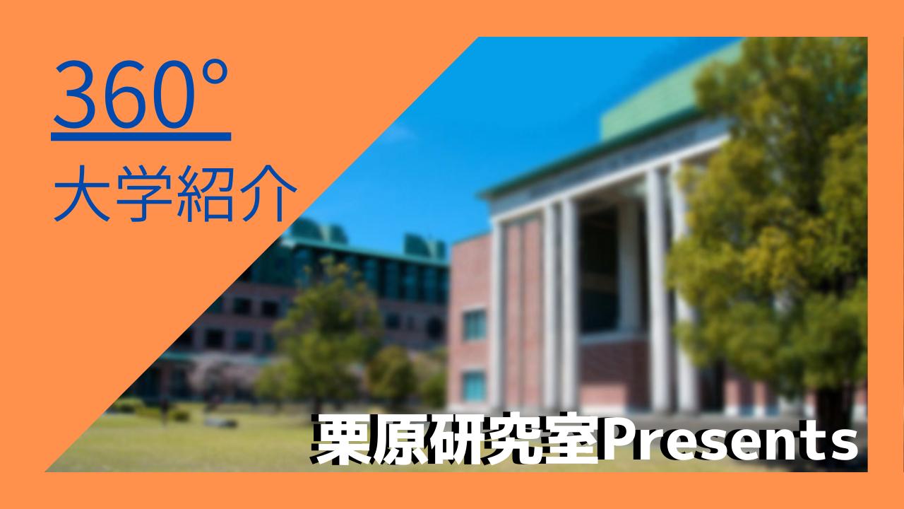 360度 高知工科大学紹介
