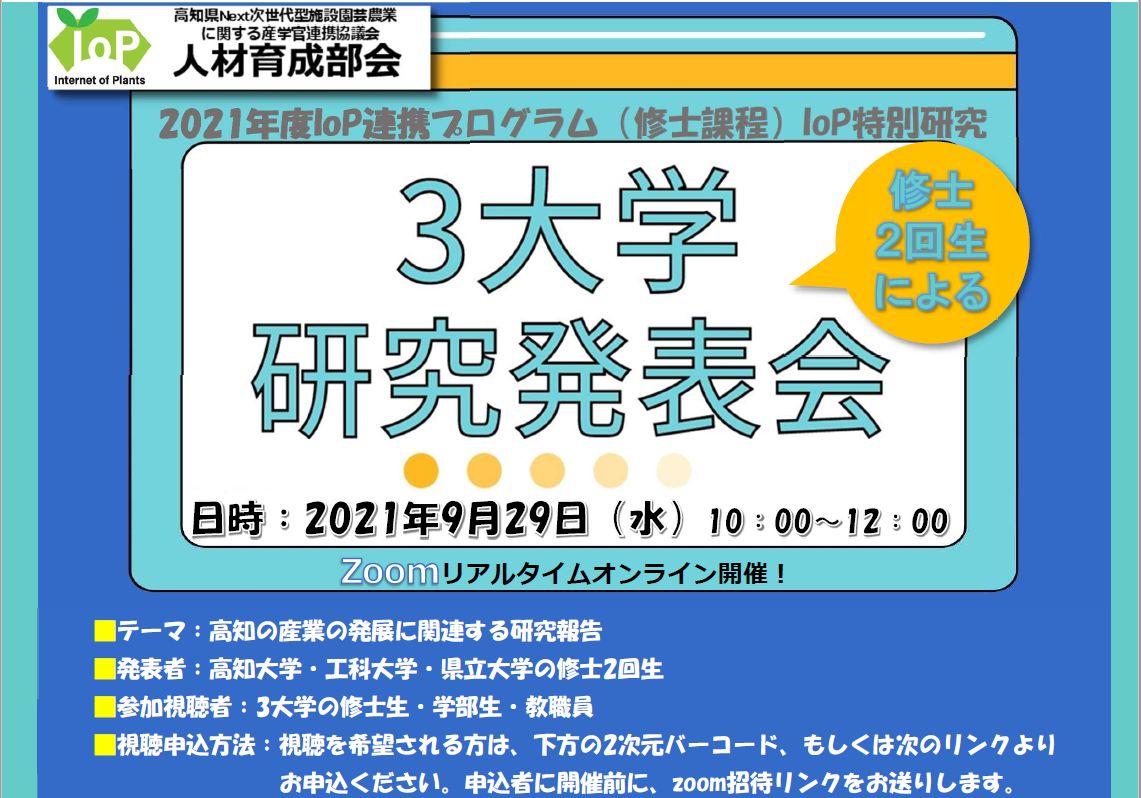 IoP連携プログラム 3大学研究発表会
